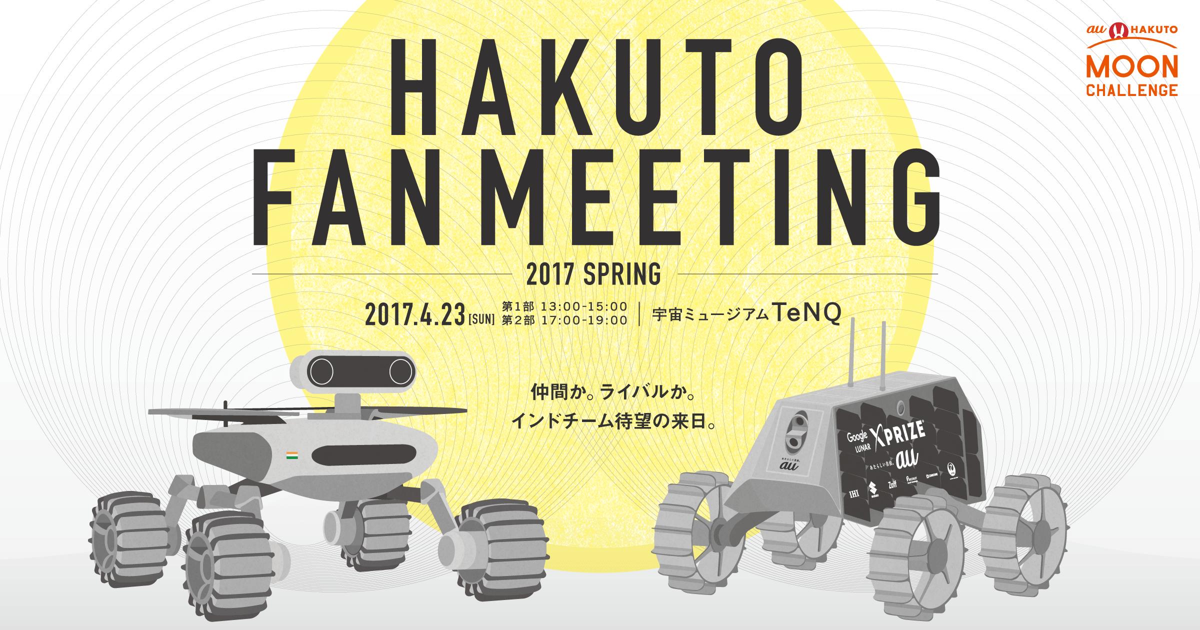 hfm2017spring_3rd-min